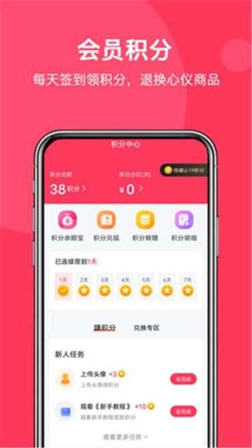 明天日记app