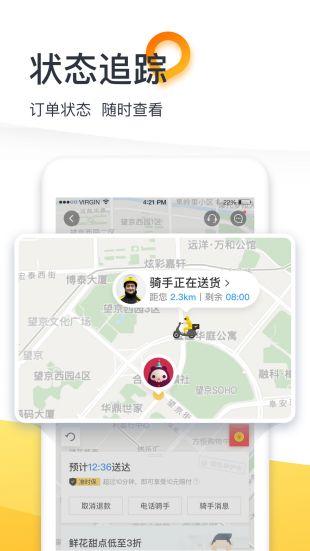 美团外卖网上订餐平台手机版