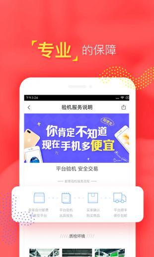 转转二手交易平台app