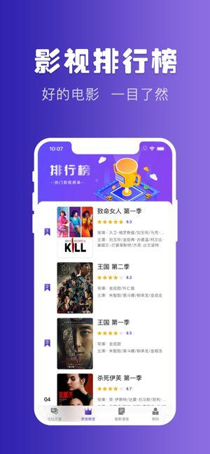 天堂电影在线app