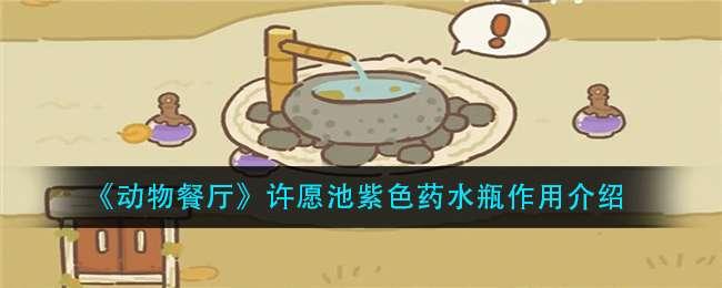 动物餐厅许愿池紫色药水瓶作用分享