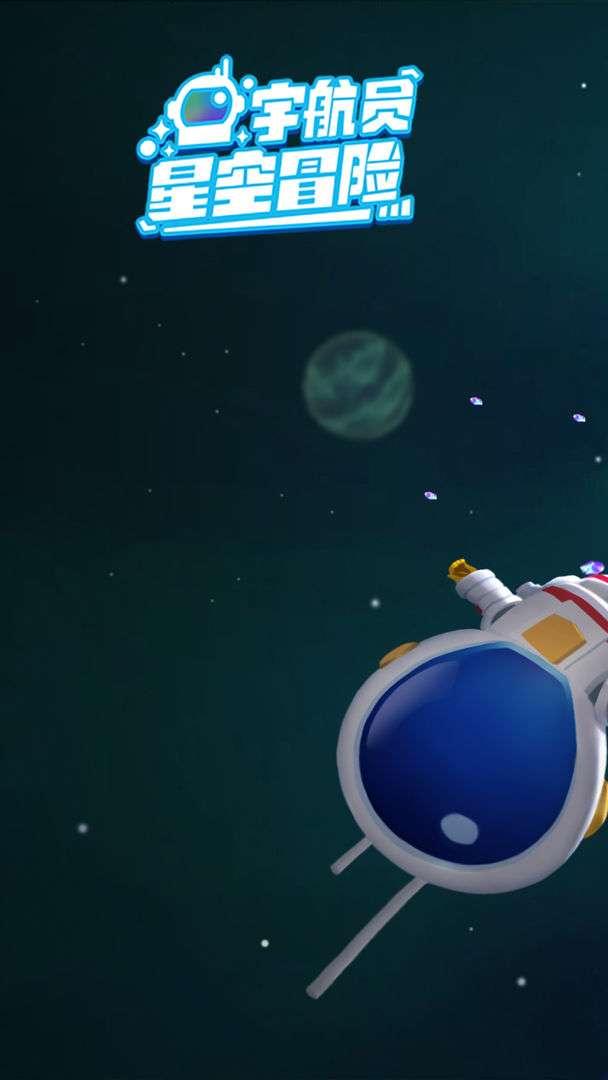 宇航员星空冒险ios版